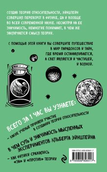 Обложка сзади Теория относительности Эйнштейна за 1 час Наталья Сердцева