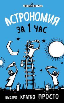 Обложка Астрономия за 1 час Наталья Сердцева