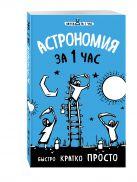 Сердцева Н.П. - Астрономия за 1 час' обложка книги