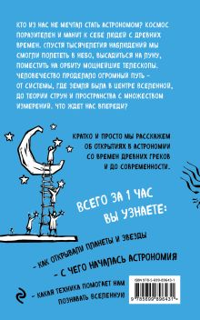 Обложка сзади Астрономия за 1 час Наталья Сердцева