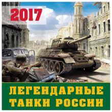 - Легендарные танки России. Календарь настенный на 2017 год обложка книги