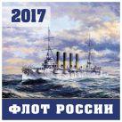 Флот России. Календарь настенный на 2017 год