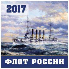 - Флот России. Календарь настенный на 2017 год обложка книги
