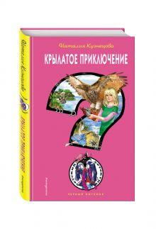 Кузнецова Н.А. - Крылатое приключение обложка книги