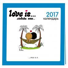 - Love is...Календарь настенный на 2017 год обложка книги