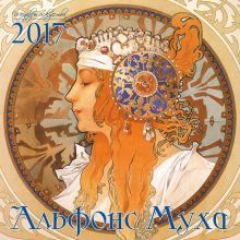 - Альфонс Муха. Календарь настенный на 2017 год обложка книги