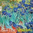 Ван Гог. Календарь настенный на 2017 год