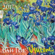 - Ван Гог. Календарь настенный на 2017 год обложка книги