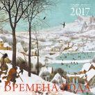Времена года. Шедевры мировой живописи. Календарь настенный на 2017 год