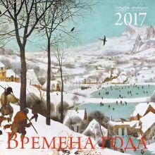 - Времена года. Шедевры мировой живописи. Календарь настенный на 2017 год обложка книги