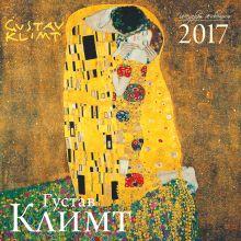 - Густав Климт. Календарь настенный на 2017 год обложка книги