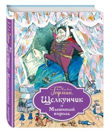 Гофман Э.Т. - Щелкунчик и Мышиный король (ил. Филипповского) обложка книги