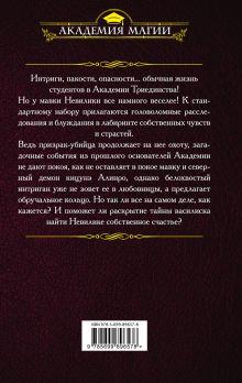 Обложка сзади Факультет интриг и пакостей. Книга третья. Тайна василиска Александра Черчень