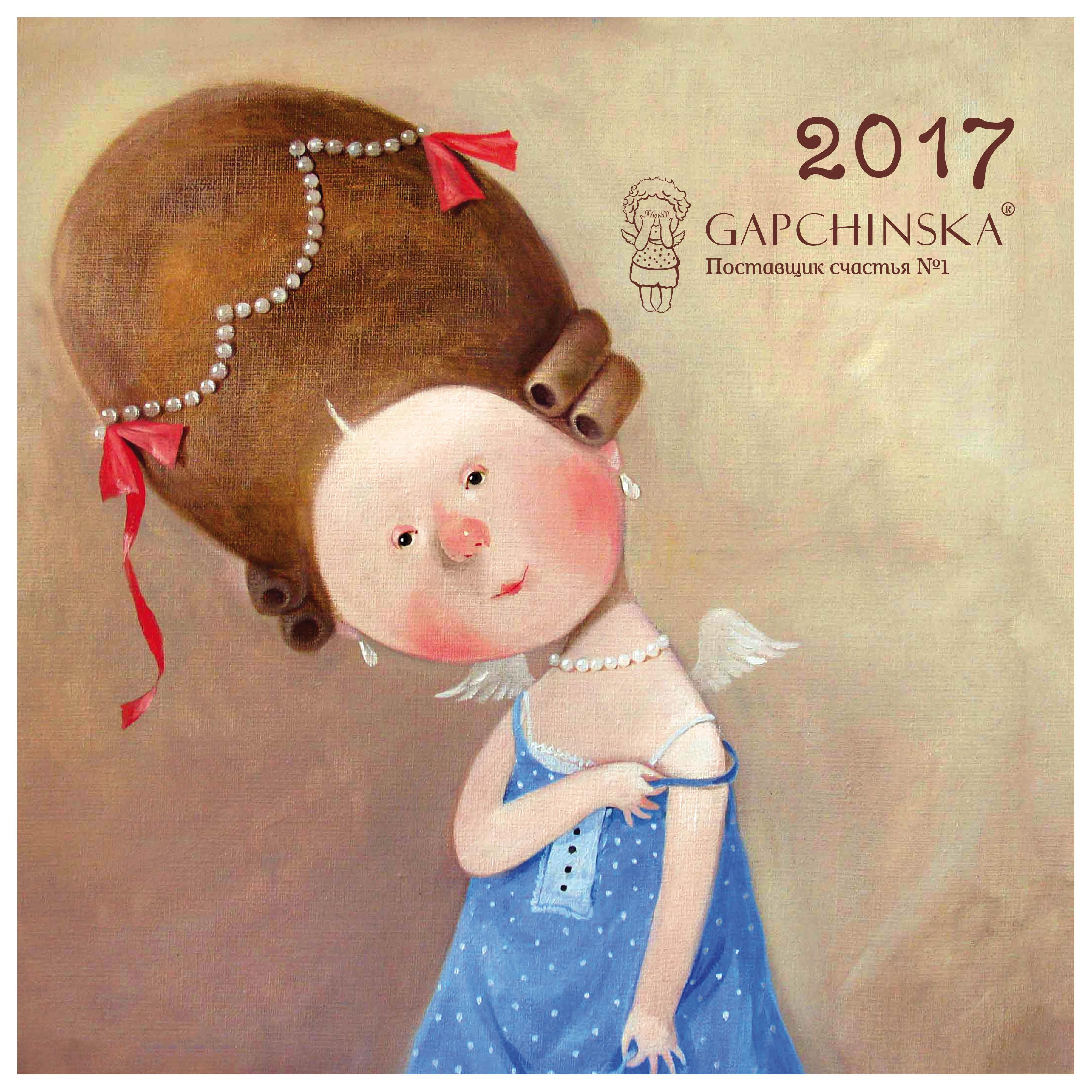 Евгения Гапчинская. Между нами, девочками. Календарь настенный на 2017 год