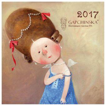 Евгения Гапчинская. Между нами, девочками. Календарь настенный на 2017 год Гапчинская Е.
