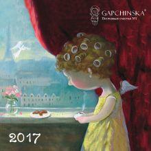 Обложка Евгения Гапчинская. Angels. Календарь настенный на 2017 год