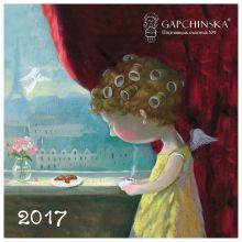 Гапчинская Е. - Евгения Гапчинская. Angels. Календарь настенный на 2017 год обложка книги