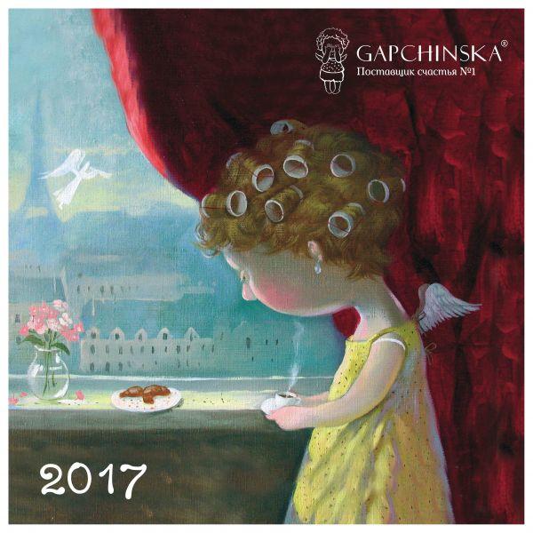 Евгения Гапчинская. Angels. Календарь настенный на 2017 год Гапчинская Е.