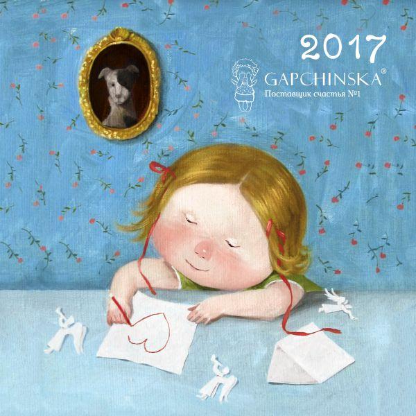 Евгения Гапчинская. Любовь. Календарь настенный на 2017 год