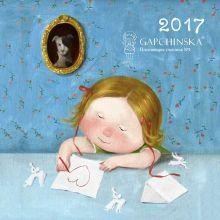 Гапчинская Е. - Евгения Гапчинская. Любовь. Календарь настенный на 2017 год обложка книги