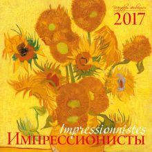 - Импрессионисты. Календарь настенный на 2017 год обложка книги
