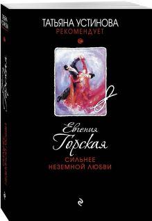 Горская Е. - Сильнее неземной любви обложка книги