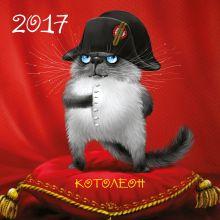 - Котолеон. Календарь настенный на 2017 год обложка книги