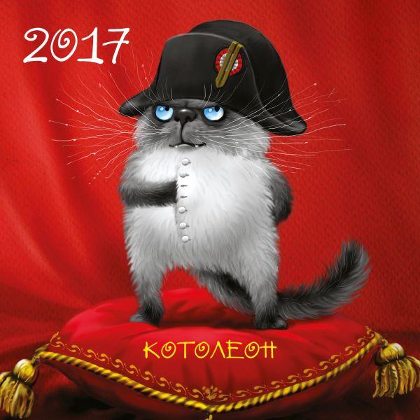 Котолеон. Календарь настенный на 2017 год
