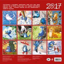 Обложка сзади Котолеон. Календарь настенный на 2017 год