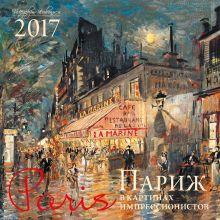 - Париж в картинах импрессионистов. Календарь настенный на 2017 год обложка книги