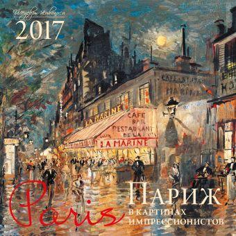 Париж в картинах импрессионистов. Календарь настенный на 2017 год