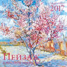- Пейзаж в мировом искусстве. Календарь настенный на 2017 год обложка книги