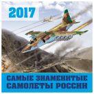 Самые знаменитые самолеты России. Календарь настенный на 2017 год