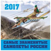 - Самые знаменитые самолеты России. Календарь настенный на 2017 год обложка книги