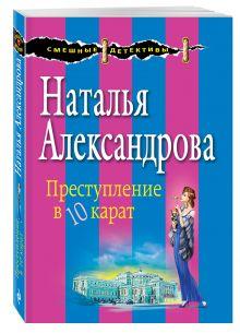 Александрова Н.Н. - Преступление в десять карат обложка книги