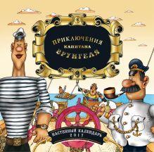Епифанова О. - Капитан Врунгель. Календарь настенный на 2017 год обложка книги