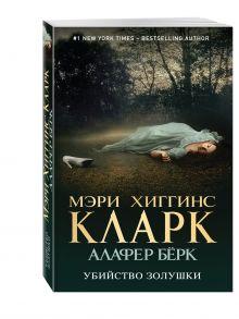 Хиггинс Кларк М., Алафер Б. - Убийство Золушки обложка книги
