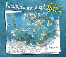 Обложка Раскрась шедевр. Календарь настенный на 2017 год