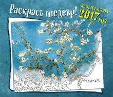 - Раскрась шедевр. Календарь настенный на 2017 год обложка книги