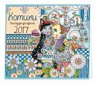 Календарь-раскраска Котики. Календарь настенный на 2017 год