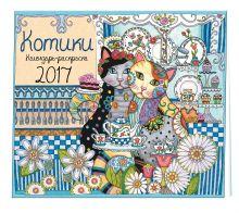 Сарнат М. - Календарь-раскраска Котики. Календарь настенный на 2017 год обложка книги