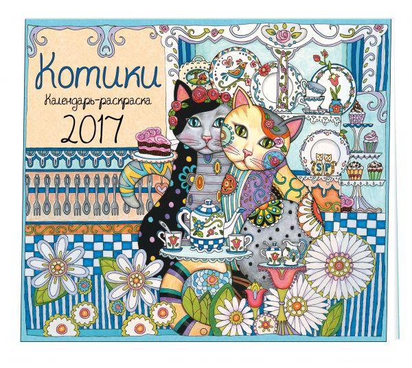 Календарь-раскраска Котики. Календарь настенный на 2017 год Сарнат М.