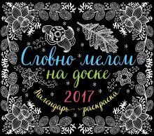 Обложка Словно мелом на доске. Календарь раскраска 2017