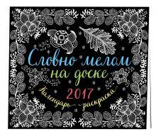 - Словно мелом на доске. Календарь раскраска 2017 обложка книги
