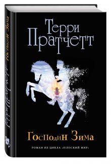 Пратчетт Т. - Господин Зима (черн.) обложка книги