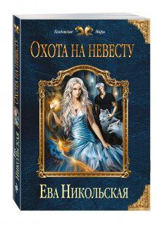 Охота на невесту обложка книги