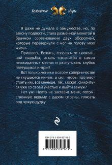 Обложка сзади Охота на невесту Ева Никольская