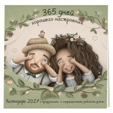 - 365 дней хорошего настроения. Календарь настенный на 2017 год обложка книги