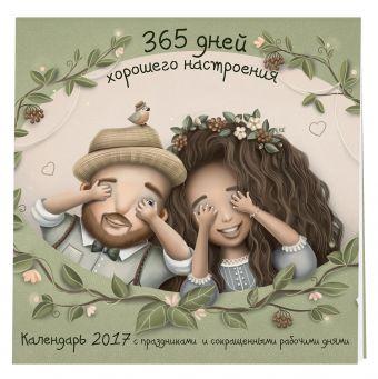 365 дней хорошего настроения. Календарь настенный на 2017 год