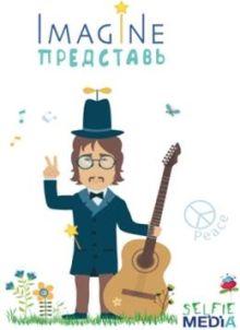 Selfie media - Imagine (Представь) обложка книги